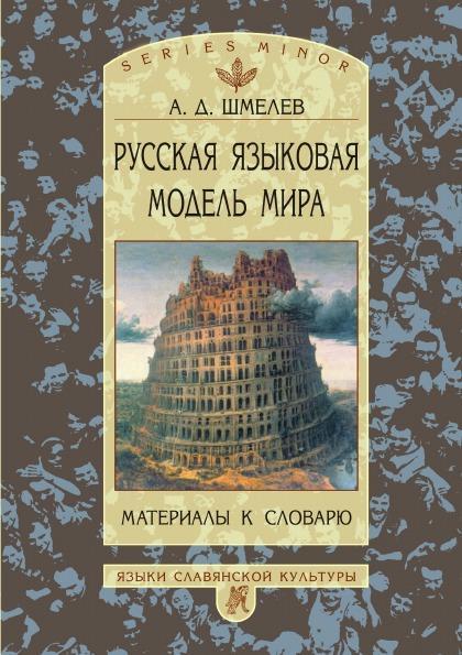 Можемо ли схватити руску културу без кључних ријечи руског језика?