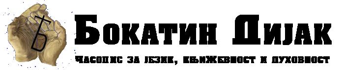 Нови број Бокатиног дијака
