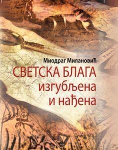 Миодраг Милановић – Крадљивци Александровог ковчега