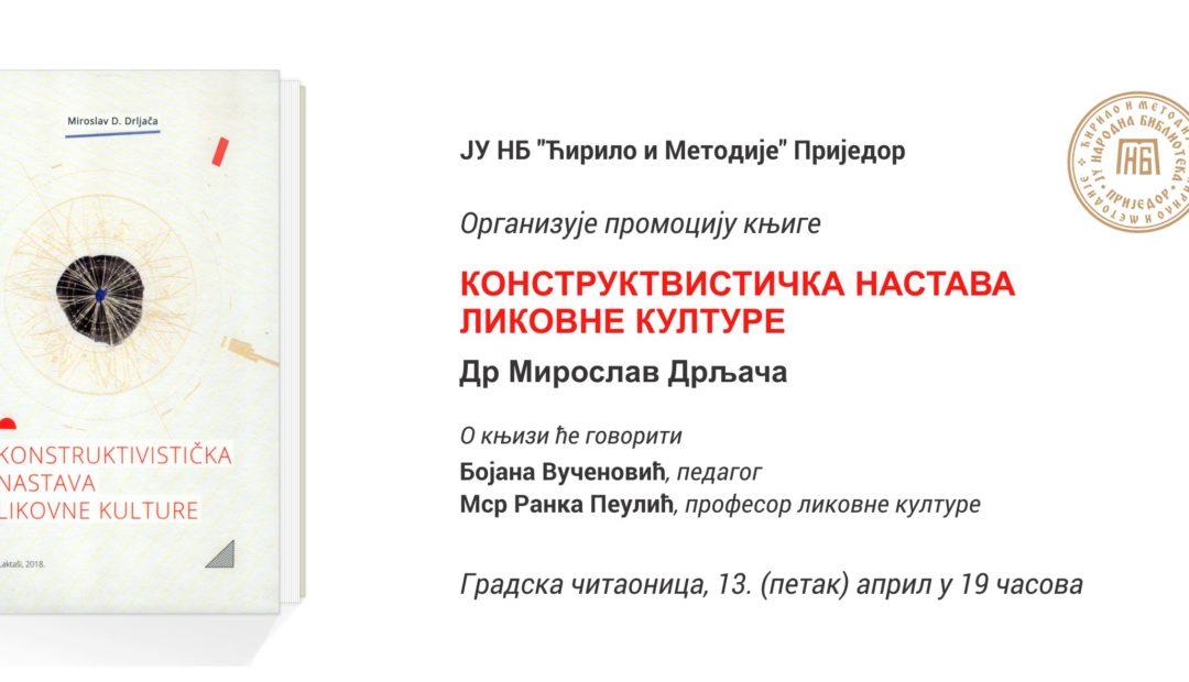 """Промоција књиге ,,Конструктивистичка настава ликовне културе"""" у Приједору"""