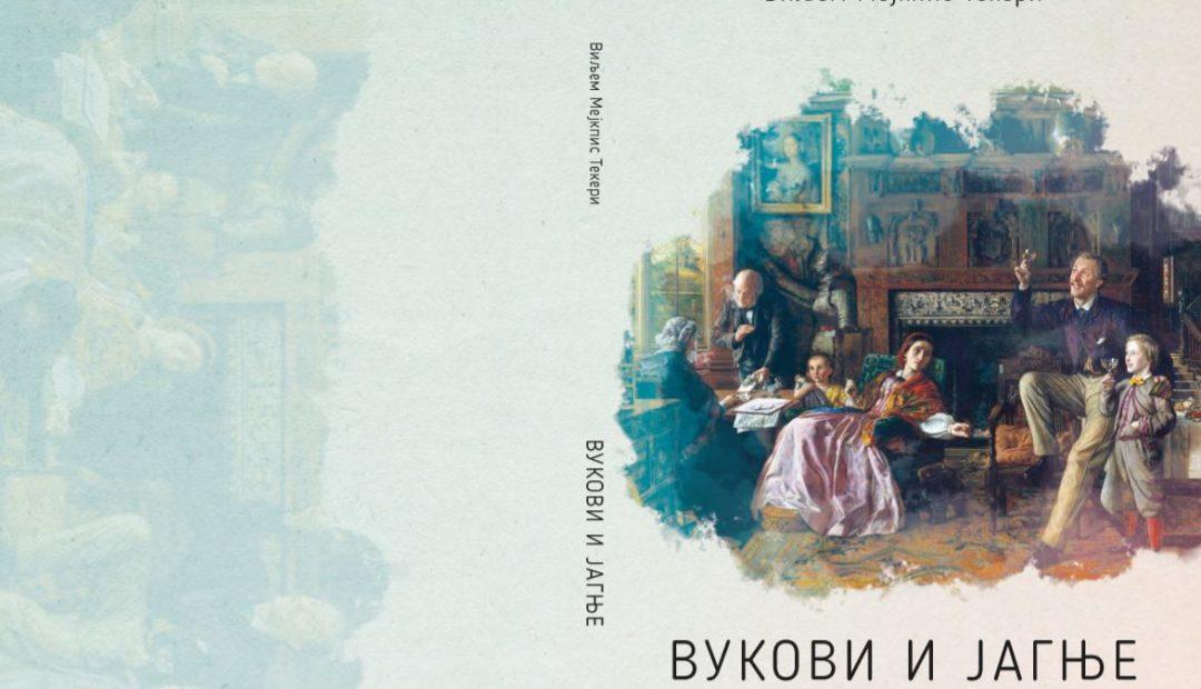 Првенац Библиотеке Атрибут: Виљем Текери – Вукови и јагње