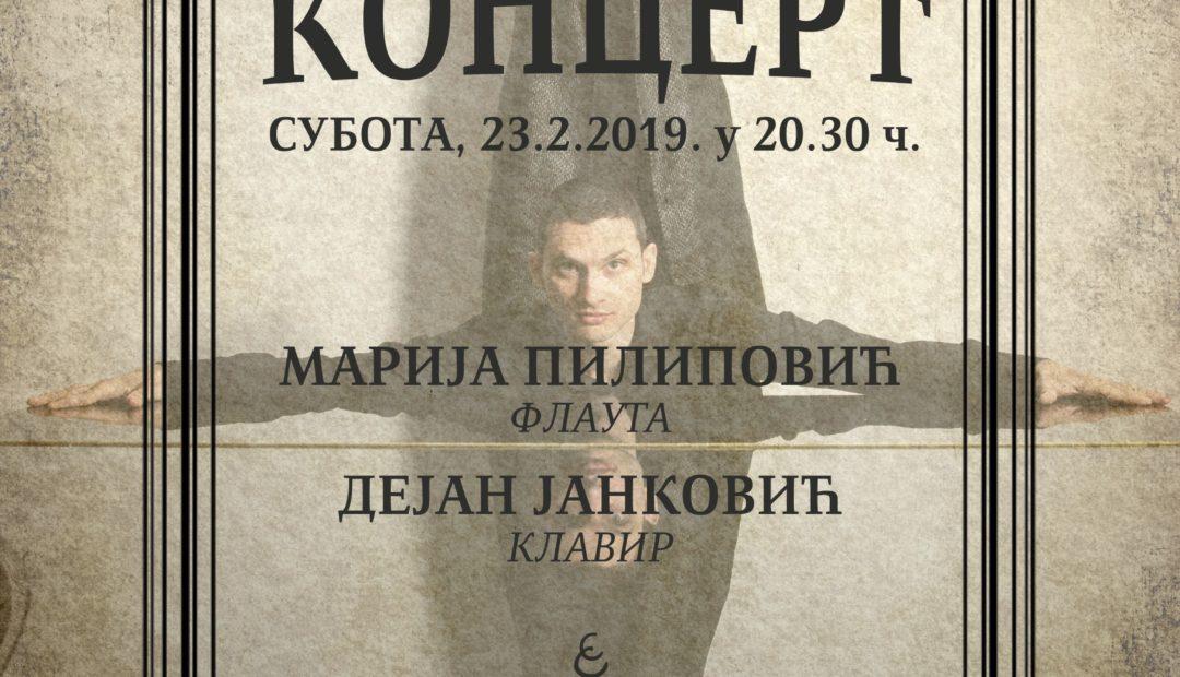 """Концерт у Галерији """"Сретен Стојановић"""""""