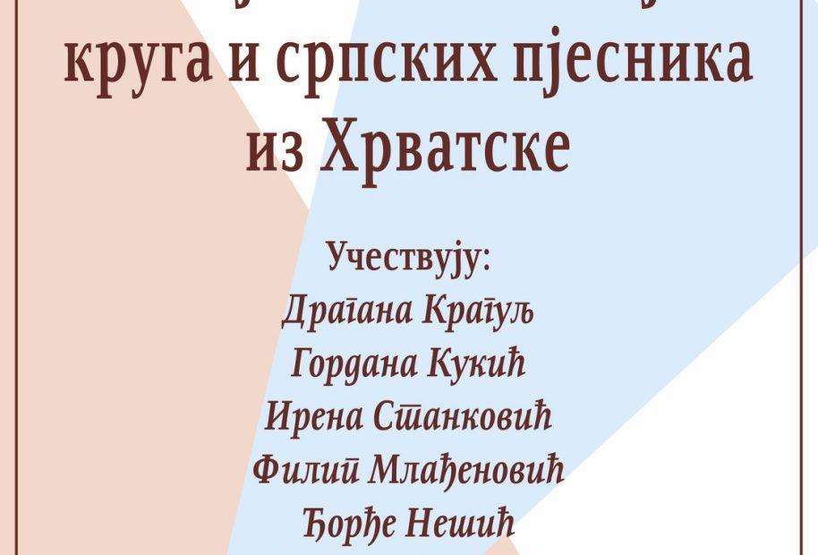 Вече пјесника завичајног круга и српских пјесника из Хрватске