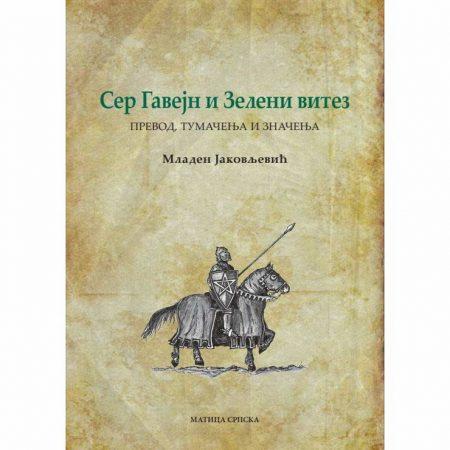"""Објављен превод спева """"Сер Гавејн и Зелени витез"""""""