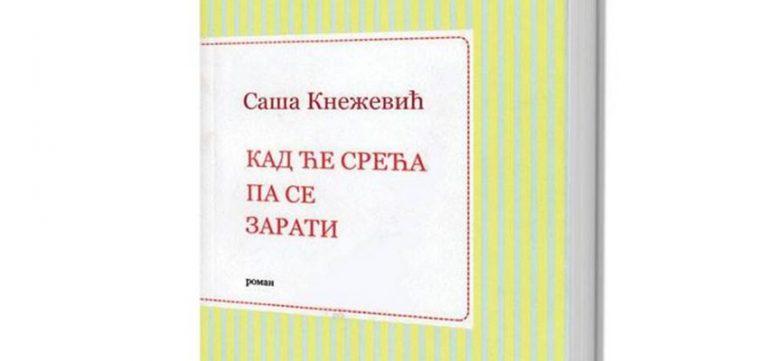 Саша Кнежевић: ДЕДО, ТИТО И БИБЛИЈА