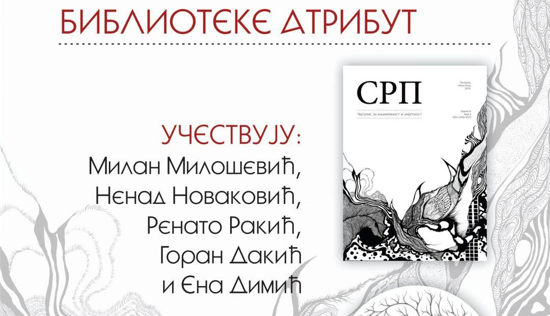 """Промоција шестог броја """"Српа"""" и нових наслова Библиотеке Атрибут у Бањој Луци"""